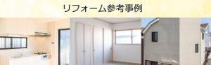 新日本ハウスリフォーム施工事例
