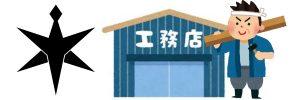 千葉県内のリフォームおすすめ業者の一覧