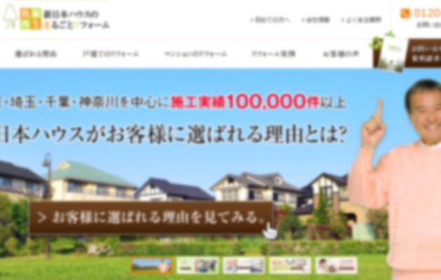 新日本ハウスのリフォーム評判