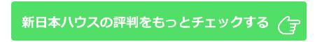新日本ハウスの口コミ