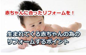 赤ちゃんのリフォーム