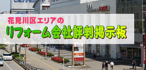 花見川区リフォーム掲示板