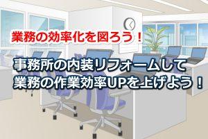 事務所の内装リフォーム