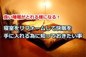 寝室のリフォーム
