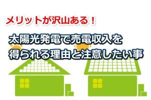 太陽光発電で売電収入