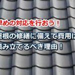 屋根の修繕積立