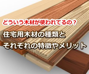 住宅用木材
