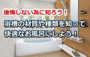 浴槽の材質