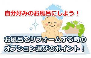 お風呂のオプション選び