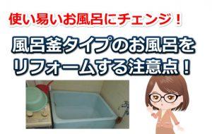 風呂釜タイプのお風呂