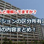 マンションの区分所有法