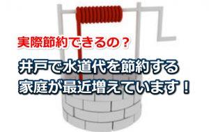 井戸の水道代