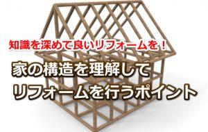 家の構造とリフォームの関係