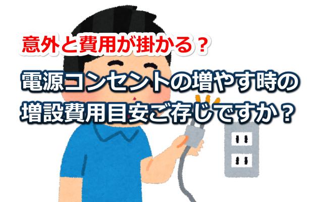 電源コンセントの増設