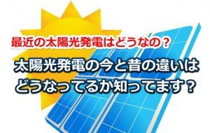 太陽光発電の今と昔の違い