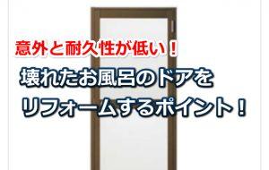 お風呂のドアをリフォーム