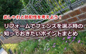 フェンスの選び方