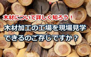 木材加工の工場