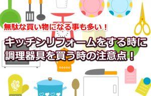 キッチンリフォームと調理器具