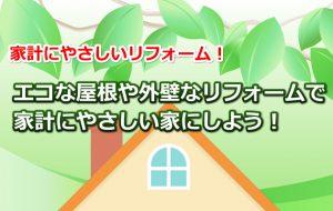 屋根のエコリフォーム