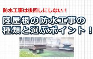 陸屋根の防水リフォーム