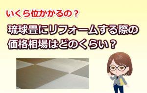 琉球畳のリフォーム価格