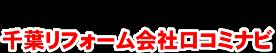 千葉市リフォーム会社口コミナビ【評判の良い業者を探せるサイト】