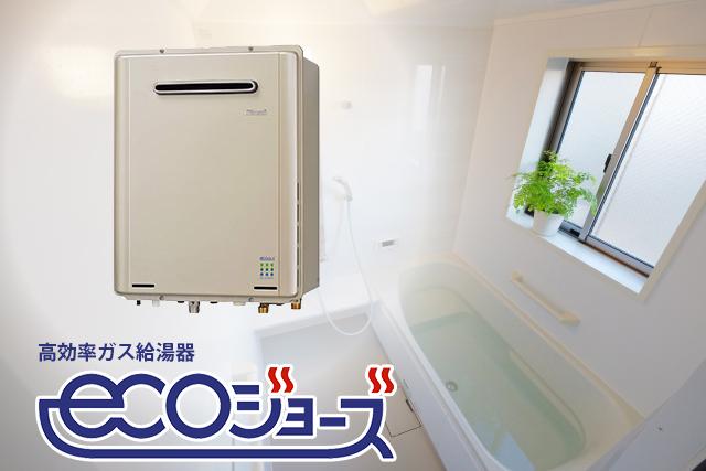 高効率ガス給湯器「エコジョーズ」