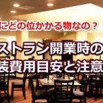 レストランの内装工事費用