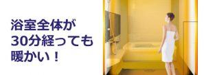 アクリアバスの浴室丸ごと保温