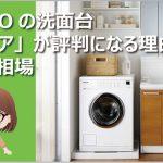 TOTOの洗面台 「サクア」が評判になる理由と 価格相場