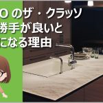 TOTOのザ・クラッソは使い易い新型のシステムキッチン