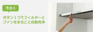 ボタン1つでフィルターとファンをまるごと自動洗浄