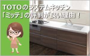 TOTOのシステムキッチン「ミッテ」の評判が良い理由!