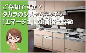 タカラのシステムキッチン「エマージュ」の価格や特徴知ってます?