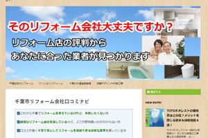 千葉県内のリフォーム会社の評判を調査した結果を確認する