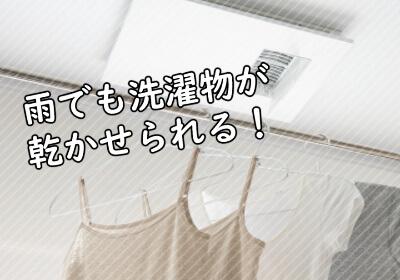 カビシャット浴室乾燥機