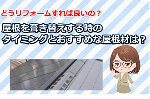 屋根の葺き替えのタイミングやおすすめの屋根材を選ぶコツ