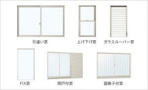 様々なサイズの窓の形にマドリモは対応できる!