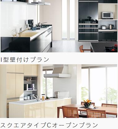 憧れの対面式キッチンも可能。選べる2つのタイプ