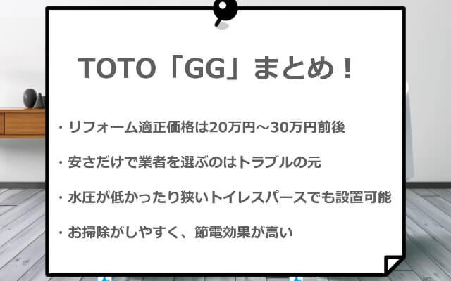 GGのメリットデメリット