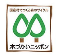 「木づかい運動」マーク登録製品のフォレスハード