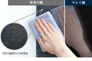アライズのお風呂は「鏡に白いウロコ状の汚れ」が付かない!キレイ鏡のすんごい機能