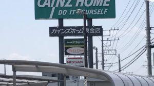 カインズホーム「東金店」