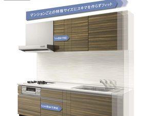 リフィットはカウンターは4つの高さから間口は1cm刻みで選べる柔軟性の高いキッチン