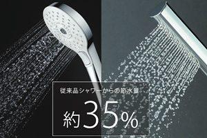 シンラのエコシャワーは節水効果が高く浴び心地が良い!