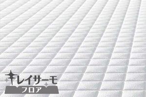 ソレオの床は冬場でも暖かく汚くなり辛い!「キレイサーモフロア」