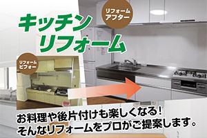 キッチンリフォームの施工事例や他との違いを確認する