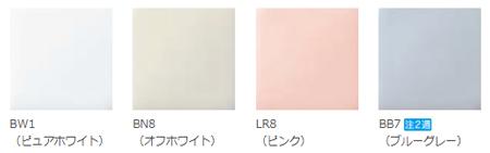 用意されている色は4色!豊富なカラーバリエーション