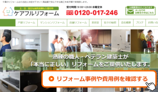 千葉のリフォーム会社ケアフルの詳細を確認する